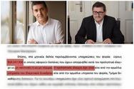Παράνομες δαπάνες, απευθείας αναθέσεις εν κρυπτώ και τριπλασιασμός των οφειλών του δήμου στη θητεία Πελετίδη