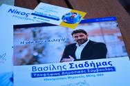 Πολιτική Συγκέντρωση Βασίλη Σιαδήμα στο Dose 17-05-19