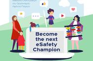 Ημερίδα «eSafety Label+: Γίνε ο επόμενος πρωταθλητής στην ψηφιακή ασφάλεια» στον ΟΛΠΑ