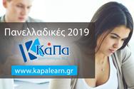 Πανελλαδικές Εξετάσεις 2019: Θέματα-Απαντήσεις για τα μαθήματα των ''Νέων Ελληνικών'' Εσπερινών ΕΠΑΛ