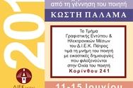 Έκθεση του ΔΙΕΚ Πάτρας στη Στέγη Γραμμάτων Κωστής Παλαμάς
