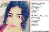 Εντοπίστηκε η 15χρονη Μαριάμ που είχε εξαφανιστεί στην Καλαμάτα