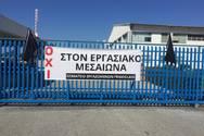 Πάτρα: Συμβολικός αποκλεισμός της αποκεντρωμένης Περιφέρειας από τους εργαζόμενους της Frigoglass