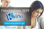 Πανελλαδικές Εξετάσεις 2019: Θέματα-Απαντήσεις για τα μαθήματα ΑΟΔ, Στοιχεία Μηχανών, Ναυσιπλοΐα ΙΙ, Σύγχρονες Γεωργικές Επιχειρήσεις & Προγραμματισμός Υπολογιστών, Ημερήσιων και Εσπερινών ΕΠΑΛ