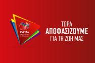 Πάτρα - Την Παρασκευή θα παρουσιαστεί το ψηφοδέλτιο του ΣΥΡΙΖΑ