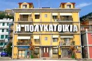 Τα πρώτα ονόματα που θα δούμε στη σειρά «Πολυκατοικία»