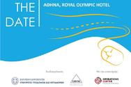 Οι Οδικές Μεταφορές στην Ψηφιακή Εποχή στο Royal Olympic Hotel