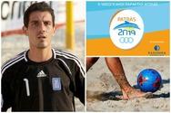 """Δημήτρης Νικολάου: """"Η Πάτρα είναι μεγάλη ευκαιρία ανάδειξης του beach soccer στην Ελλάδα"""""""