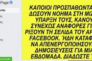 Μπλόκο στη σελίδα του Αρκά στο Facebook