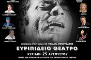 Αφιέρωμα στον Στέλιο Καζαντζίδη στο Ευριπίδειο Θέατρο