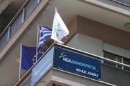 Πραγματοποιήθηκε η πρώτη συνεδρίαση της ΝΟΔΕ Αχαΐας, μετά τις εκλογές της 7ης Ιουλίου