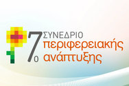 7ο Συνέδριο Περιφερειακής Ανάπτυξης - Κάθοδος υπουργών στη πόλη