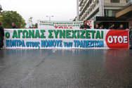 Στην 24ωρη πανελλαδική απεργία συμμετέχει η ΟΤΟΕ