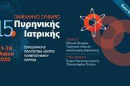 15o Πανελλήνιο Συνέδριο Πυρηνικής Ιατρικής στο Συνεδριακό Κέντρο Πανεπιστημίου Πατρών