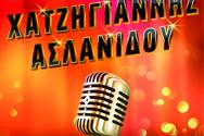 Μιχάλης Χατζηγιάννης - Μελίνα Ασλανίδου στο Hotel Ερμού