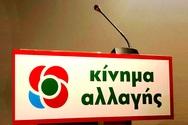 ΚΙΝΑΛ σε ΣΥΡΙΖΑ: