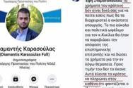 Kυνικό σχόλιο του Τομεάρχη Προστασίας του Πολίτη της ΝΟΔΕ Ηλείας για τον μικρό Παναγιώτη - Ραφαήλ