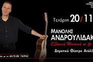 Ρεσιτάλ Κιθάρας - Ελληνική Μουσική σε έξι χορδές στο Θέατρο Απόλλων
