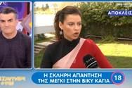 Μέγκι Ντρίο: «Δεν περίμενα η Βίκυ Καγιά να 'ναι τόσο κουτσομπόλα» (video)
