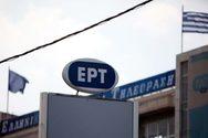 ΕΡΤ: Αγαπημένες ελληνικές ταινίες κάθε απόγευμα