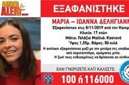 Κατερίνη - Εξαφανίστηκε 17χρονη μαζί με τη μητέρα της