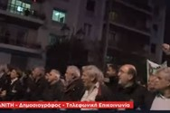 Έριξαν αντικείμενα σε βουλευτές και στελέχη του ΣΥΡΙΖΑ στην πορεία (video)