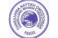Σαν σήμερα 20 Νοεμβρίου ιδρύεται η Πανελλήνια Ναυτική Ομοσπονδία