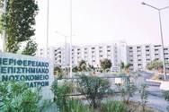 Πάτρα: Όχι της ΔΗΚΙ - ΑΚΙ στάσεις εργασίας των αναισθησιολόγων του Νοσοκομείου Ρίου