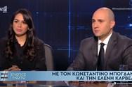 Κωνσταντίνος Μπογδάνος - Η αναφορά του στις