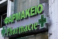 Εφημερεύοντα Φαρμακεία Πάτρας - Αχαΐας, Δευτέρα 6 Ιανουαρίου 2020
