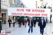 Ο Σύλλογος εμποροϋπαλλήλων Πάτρας συμμετέχει στην 24ωρη απεργία που προκήρυξε το Εργατικό Κέντρο
