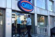 Η ΑΡΠΑ Δυτικής Ελλάδας για τους εργαζόμενους στα προγράμματα του ΟΑΕΔ