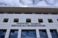 Υπ. Παιδείας: Με βουλευτική τροπολογία αίρονται οι αδικίες για μαθητές της Δυτικής Αττικής