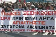 Ο Σύλλογος Δημοκρατικών Γυναικών Πάτραςείναι ενάντια στη στρατιωτική συμφωνία για τις βάσεις