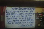 Επική ταμπέλα για το κάπνισμα σε καφενείο του Αγρινίου!