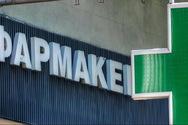 Εφημερεύοντα Φαρμακεία Πάτρας - Αχαΐας, Πέμπτη 13 Φεβρουαρίου 2020