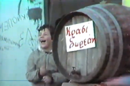 Τσικνοπέμπτη εν έτει 1985 και στην Άνω πόλη της Πάτρας σούβλιζαν αρνιά (video)