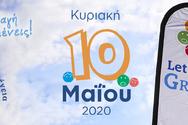 Την Κυριακή 10 Μαΐου το μεγαλύτερο Let's do it Greece όλων των εποχών!