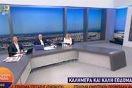 Καλημέρα Ελλάδα: Χωρίς τον Γιώργο Παπαδάκη η σημερινή εκπομπή (video)