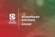 Ιδεολογική και Πολιτική Περιφερειακή Συνδιάσκεψη του Κινήματος Αλλαγής στην Πάτρα