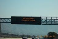 ΟΦΑΕ: Μηνύματα ενότητας και αλληλεγγύης προς τους οδικούς μεταφορείς (φωτο)