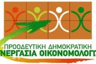 Η Π.Δ.Σ.Ο.σχετικά με την ένταξη 100 νέων δραστηριοτήτων (ΚΑΔ)