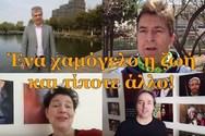 Κορωνοϊός: Έλληνες που ζουν στην Κίνα στέλνουν μήνυμα συμπαράστασης (video)