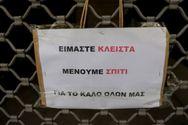 Πάτρα: Καμία έξωση σε καταστηματάρχες στο διάστημα της καραντίνας - Τι λένε οι ιδιοκτήτες