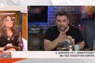 Ναταλία Γερμανού: Πώς σχολίασε την κόντρα Κανάκη - Αρναούτογλου (video)