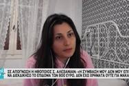 Συγκλονίζει η Σοφία Αλεξανιάν: «Δεν υπάρχουν χρήματα ούτε για μακαρόνια» (video)