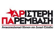 ΑΡΠΑ Δυτικής Ελλάδας: Στηρίζουμε την πανελλαδική μέρα δράσης για την Υγεία την Τρίτη 7/4