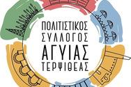 Πολιτιστικός Σύλλογος Αγυιάς - Τερψιθέας: