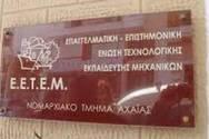 ΕΕΤΕΜ: Παράταση των προθεσμιών χορήγησης στεγαστικής συνδρομής για την αποκατάσταση κτιρίων