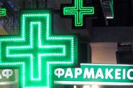 Εφημερεύοντα Φαρμακεία Πάτρας - Αχαΐας, Παρασκευή 10 Απριλίου 2020